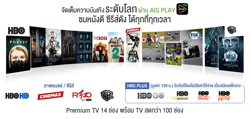 AIS Premier Full HD